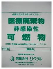 MedicalWaste026